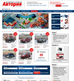 Дизайн сайта по пробаже подержанных автомобилей