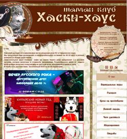 Дизайн сайта Шаман-Клуб Хаски Хаус