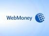 Как лучше всего обменять вебмани
