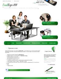 Сайт бухгалтеской компании